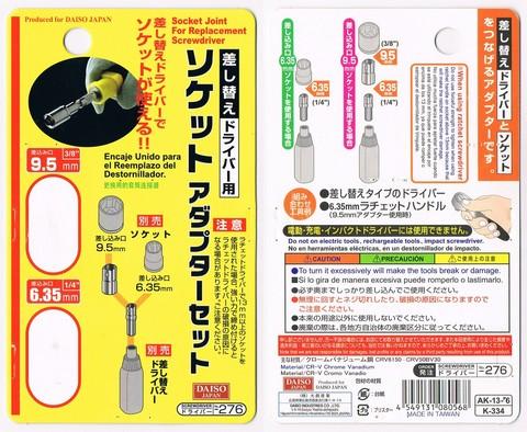 2014-06-06_Socket_Joint_16.jpg