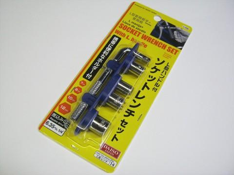 2014-06-06_Socket_Wrench_Set_02.JPG