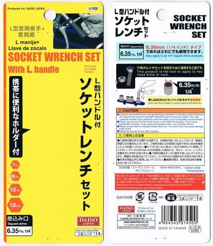 2014-06-06_Socket_Wrench_Set_41.jpg