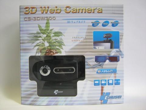 2014-06-07_3D_Web_Camera_04.JPG