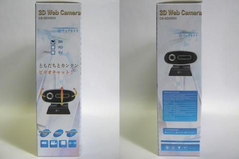 2014-06-07_3D_Web_Camera_06.JPG