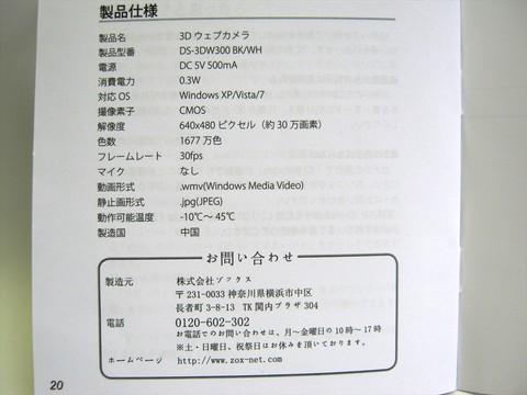 2014-06-07_3D_Web_Camera_21.JPG