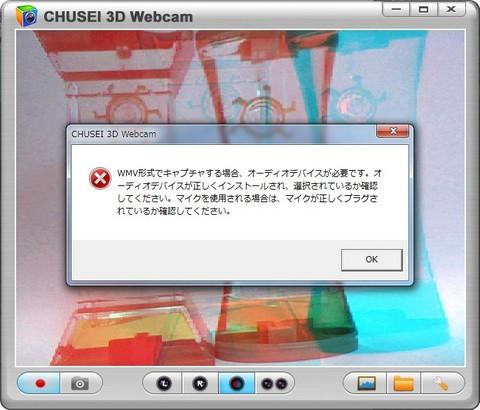 2014-06-07_3D_Web_Camera_47.jpg