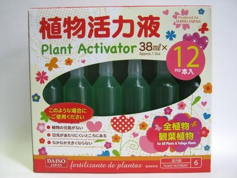 2014-06-08_Plant_Activator_04.JPG