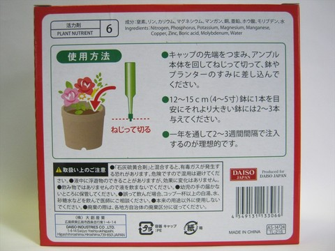 2014-06-08_Plant_Activator_05.JPG