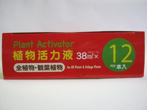 2014-06-08_Plant_Activator_06.JPG
