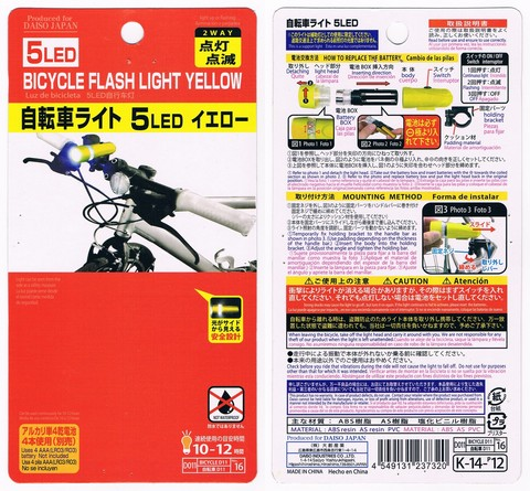 2014-06-09_5LED_BICYCLE_LIGHT_51.JPG