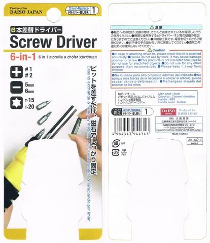 2014-06-14_Screw_Driver_54.jpg