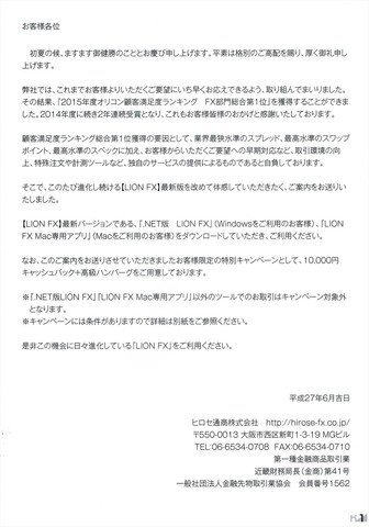 2014-06-21_LIONFX_DM_04.jpg