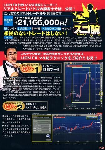 2014-06-21_LIONFX_DM_06.jpg