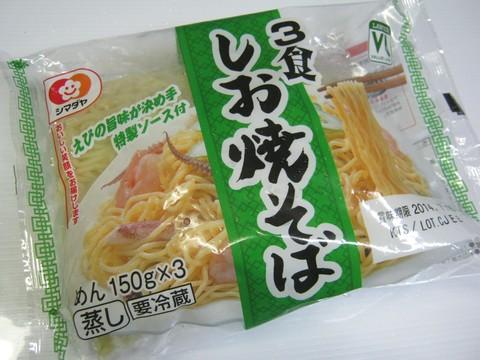 2014-07-08_salt_yakisoba_02.JPG