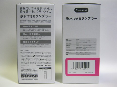 2014-07-10_Cleansui_04.JPG