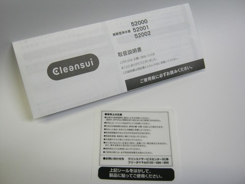 2014-07-10_Cleansui_08.JPG