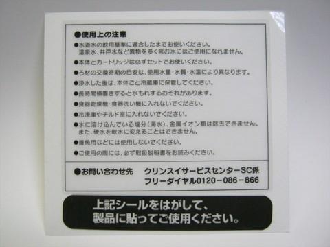 2014-07-10_Cleansui_09.JPG