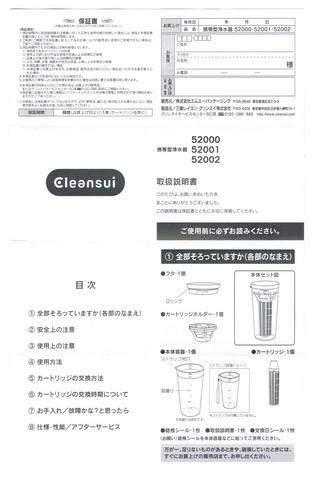 2014-07-10_Cleansui_10.JPG
