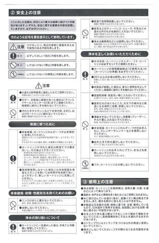 2014-07-10_Cleansui_11.JPG