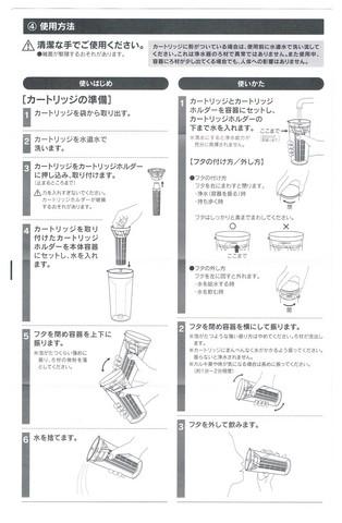 2014-07-10_Cleansui_12.JPG