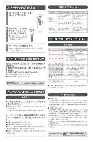 2014-07-10_Cleansui_13.JPG