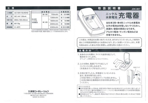 2014-07-12_Battery_Charger_11.jpg