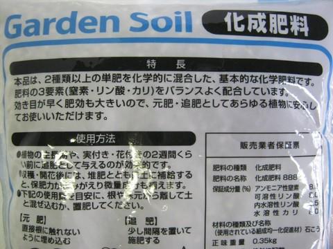 2014-07-12_Garden_Soil_05.JPG