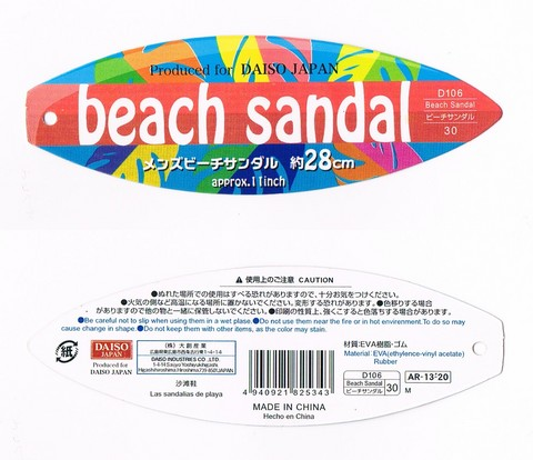 2014-07-15_Beach_Sandal_11.jpg