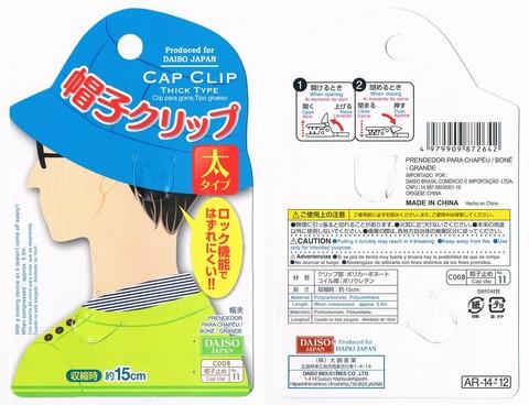 2014-07-15_CAP_Clip_19.jpg