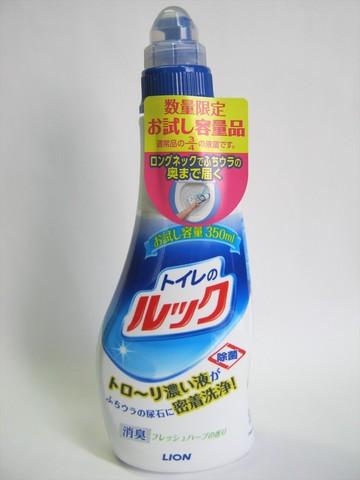 2014-08-01_Toilet_cleaning_11.JPG
