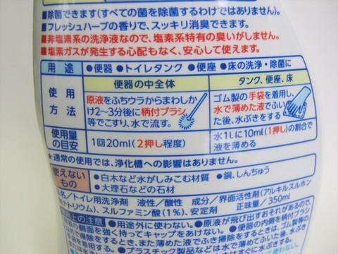 2014-08-01_Toilet_cleaning_17.JPG