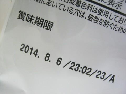 2014-08-04_Udon_06.JPG