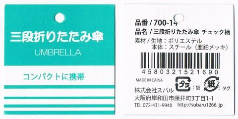 2014-08-06_Collapsible_Umbrella_36.JPG