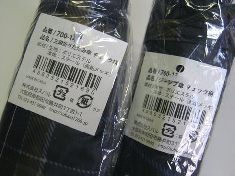 2014-08-06_Umbrella_08.JPG