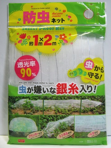 2014-08-08_Gardening_Net_01.JPG