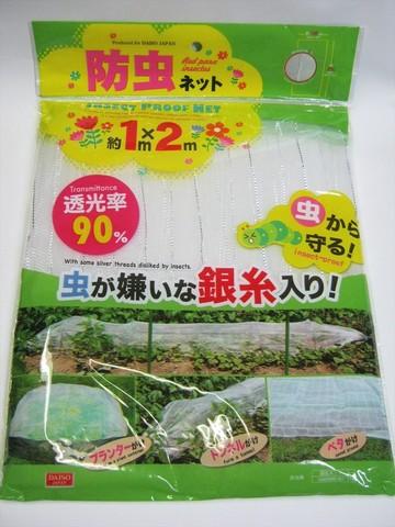 2014-08-08_Gardening_Net_03.JPG