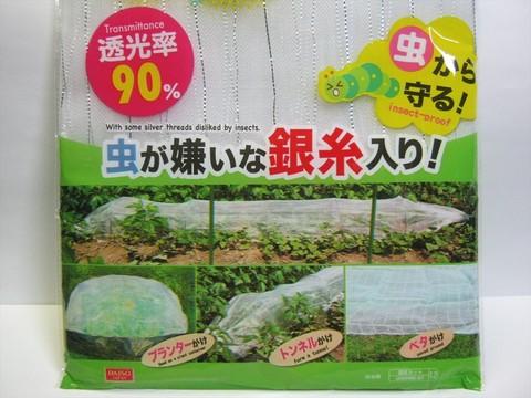 2014-08-08_Gardening_Net_07.JPG