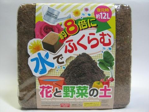2014-08-08_Gardening_Soil_02.JPG
