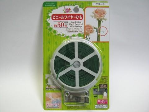 2014-08-08_Gardening_Wire_01.JPG