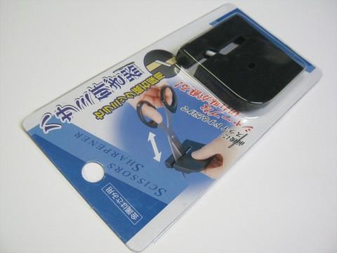 2014-08-11_Scissors_Sharpener_06.JPG