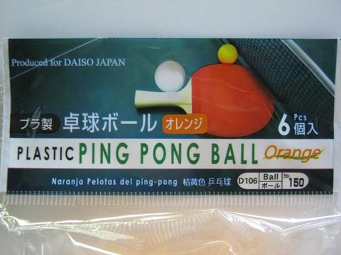 2014-08-12_PING_PONG_BALL_07.JPG