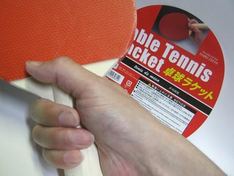 2014-08-12_Table_Tennis_Racket_14.JPG