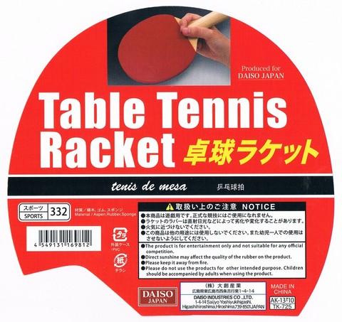 2014-08-12_Table_Tennis_Racket_48.jpg