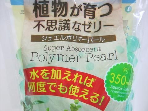 2014-08-14_Polymer_Pearl_05.JPG