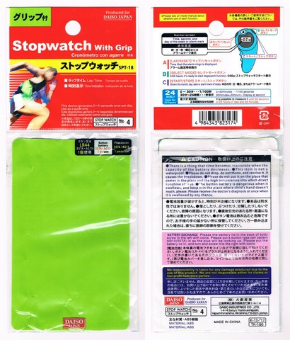 2014-08-24_Stopwatch_Grip_34.jpg