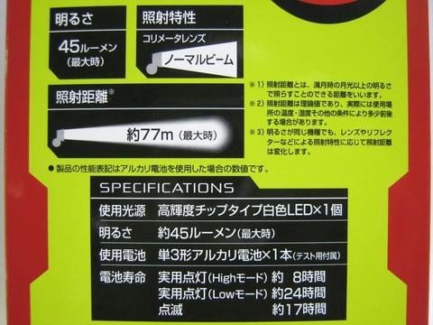 2014-08-26_GTR-931H_20.JPG