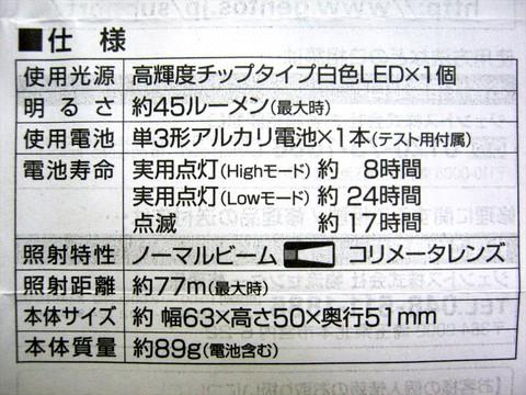 2014-08-26_GTR-931H_23.JPG