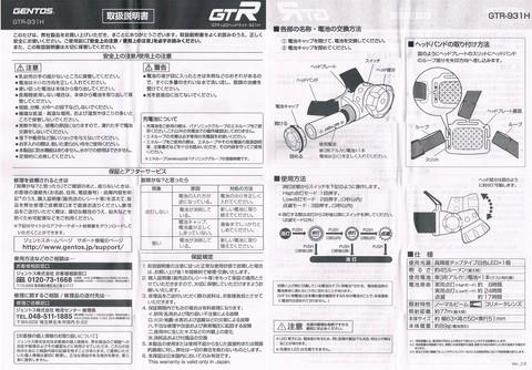 2014-08-26_GTR-931H_94.JPG