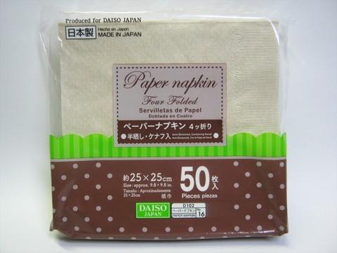 2014-09-02_Paper_Napkin_02.JPG