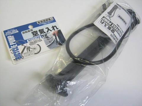 2014-09-08_Bicycle_Pump_05.JPG