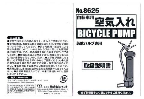 2014-09-08_Bicycle_Pump_manual01.jpg