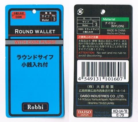 2014-09-10_Round_Wallet_30.jpg