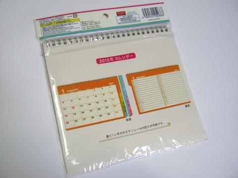 2014-09-13_daiso_calendar_03.JPG